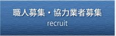 職人募集・協力業者募集recruit
