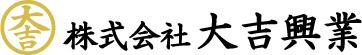 株式会社大吉興業